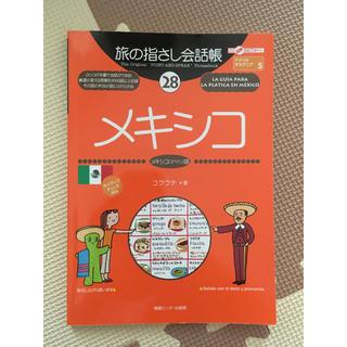 旅の指さし会話帳 メキシコ(地図/旅行ガイド)