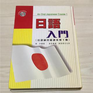 日語入門 CD付き(ノンフィクション/教養)