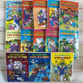 児童書 キャベたまたんてい 13冊セット(絵本/児童書)