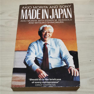 AKIO MORITA AND SONY MADE IN JAPAN(洋書)