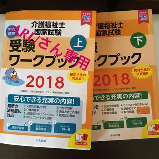 送料無料 2018 中央法規 介護福祉士 ワークブック参考書2冊セット(参考書)