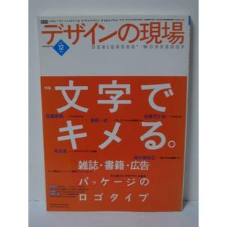 デザインの現場 2001/12月号(アート/エンタメ)