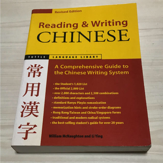 Reading&Writing CHINESE 常用漢字(参考書)