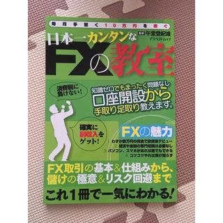 日本一カンタンなFXの教室(ビジネス/経済)