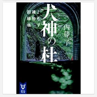 コウダンシャ(講談社)の内藤了「犬神の杜」(文学/小説)