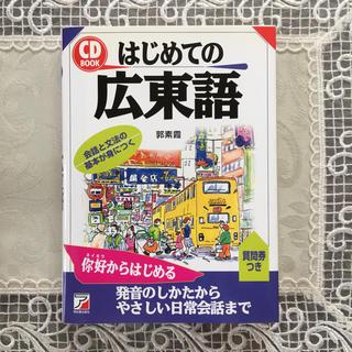はじめての広東語(参考書)