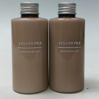 新品 無印良品 エイジングケア 乳液・2本セット