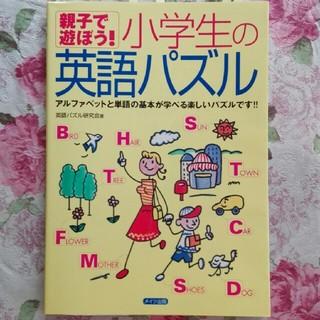 小学生の英語パズル(絵本/児童書)
