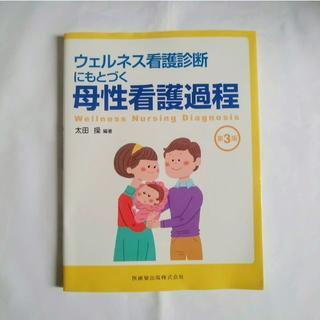 ウェルネス看護診断にもとづく 母性看護過程 第3版 太田 操 第三版(健康/医学)