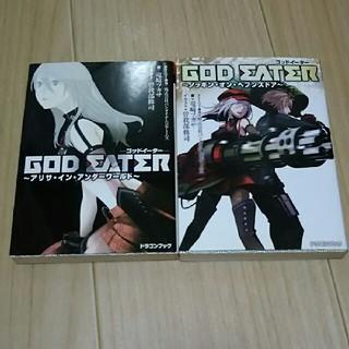 ゴッドイーター 2冊セット(文学/小説)