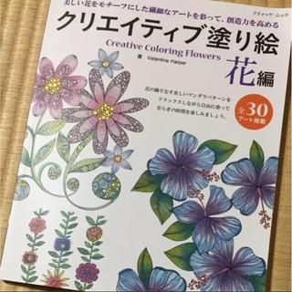 大人の塗り絵 クリエイティブ塗り絵 花編(アート/エンタメ)