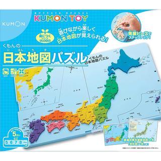 ♡人気商品♡くもんの知育玩具 日本地図パズル キッズ用(知育玩具)