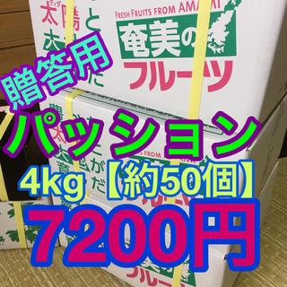 奄美産パッション【贈答用4Kg】(フルーツ)