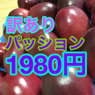 奄美産パッション【訳あり1980円】(フルーツ)