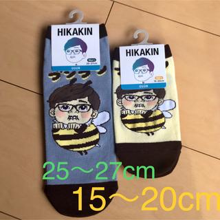 しまむら - ヒカキン 靴下2足セット☆! 25〜27cm & 15〜20cm
