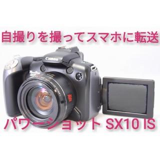 キヤノン(Canon)の◆自撮りを撮ってスマホに送ろう◆キャノン PowerShot SX10 IS◆(コンパクトデジタルカメラ)