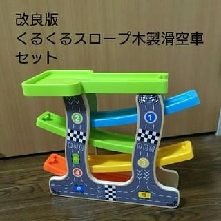くるくるスロープ木製空車セット(知育玩具)