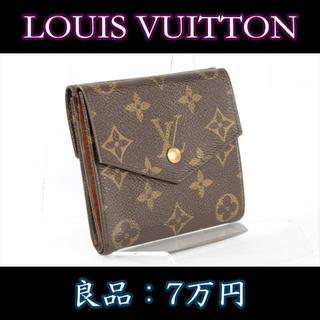 ルイヴィトン(LOUIS VUITTON)の【全額返金保証・良品・送料無料】ヴィトン・財布(女性・女・男性・男・F004)(財布)