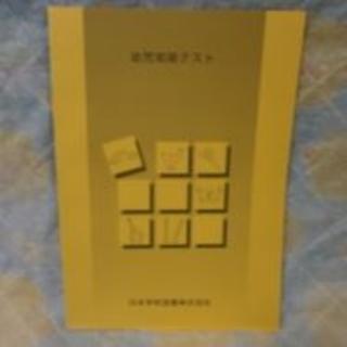 いすけろり様専用 「幼児知能テスト」3冊(知育玩具)