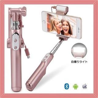 セルカ棒 Bluetooth USB充電式【新品・送料無料】(その他)