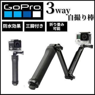 GoPro 自撮り棒 3way 軽量小型 三脚 アクションカメラ全般(ビデオカメラ)