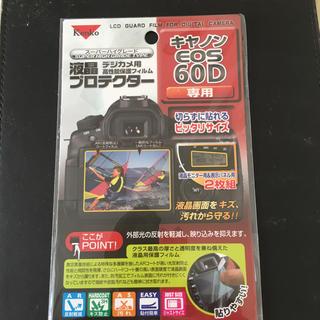 ケンコー(Kenko)のキャノン EOS 60D 液晶プロテクター(その他)