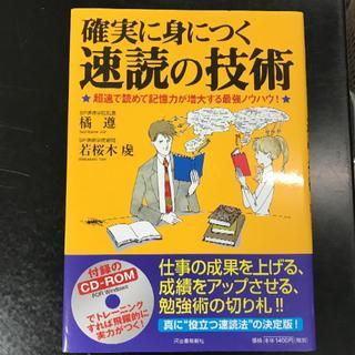 確実に身につく 速読の技術(ビジネス/経済)