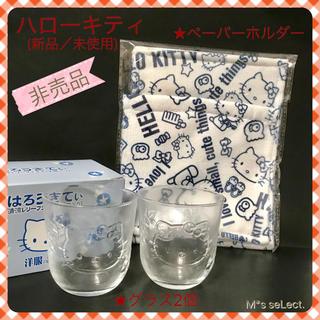 【新品/未使用】【非売品】ハローキティ ♡ペーパーカバー&グラス2個セット(キャラクターグッズ)