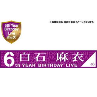 ノギザカフォーティーシックス(乃木坂46)の乃木坂46 6thバースデイライブ限定 マフラータオル(アイドルグッズ)