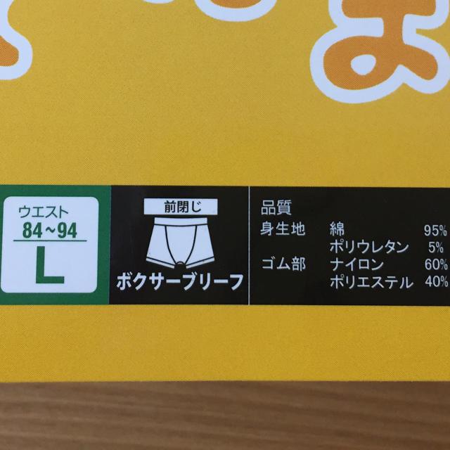 しまむら(シマムラ)のメンズ☆キャラクターボクサーブリーフ メンズのアンダーウェア(ボクサーパンツ)の商品写真