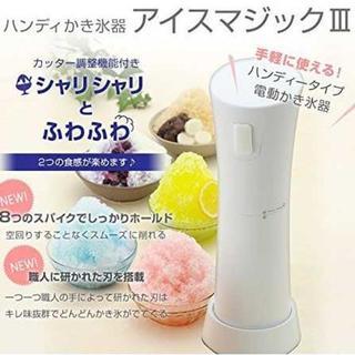 【暑さ対策!】かき氷器 ふわふわ 電動 インスタ映え 簡単操作(知育玩具)