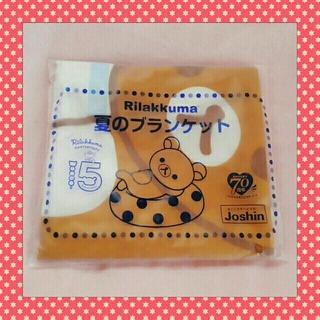 ♥Joshin リラックマ ブランケット♥