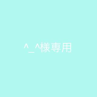 ^_^様専用(ターンテーブル)