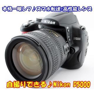 ニコン(Nikon)の☆★本格一眼レフ♪スマホ転送+高性能レンズ Nikon D5000★☆(デジタル一眼)