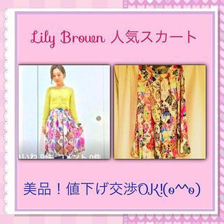 リリーブラウン(Lily Brown)のLily Brownアート柄スカート(ひざ丈スカート)