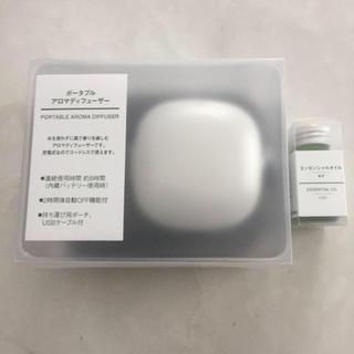 ムジルシリョウヒン(MUJI (無印良品))の無印良品 ポータブル アロマディフューザー エッセンシャルオイル 付き 新品(アロマディフューザー)
