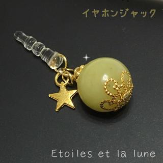 【天然石】アラゴナイト パワーストーン イヤホンジャック(ストラップ/イヤホンジャック)