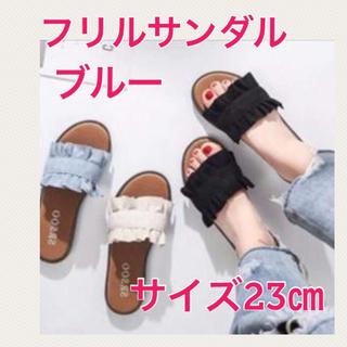 【snsでも大人気♪】フリルサンダル 可愛い♪ブルー 36(23cm)(サンダル)