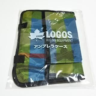 ロゴス(LOGOS)のアンブレラケース(日用品/生活雑貨)