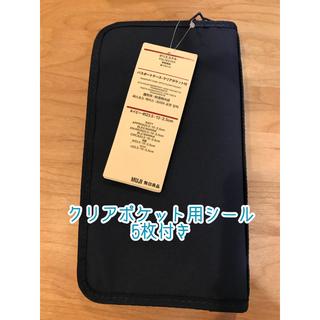 ムジルシリョウヒン(MUJI (無印良品))の無印良品/パスポートケース(旅行用品)