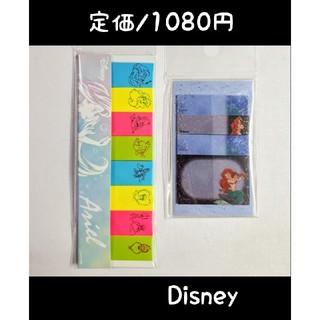 ディズニー(Disney)の送料無料【42%OFF】未開封◆ディズニー/アリエル◆ふせん◆2個セット◆(ノート/メモ帳/ふせん)
