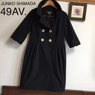 ジュンコシマダ(JUNKO SHIMADA)の【美品】49AV. コート風ワンピース(ひざ丈ワンピース)