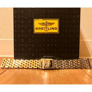 ブライトリング(BREITLING)の新品未使用 ブライトリング オールドナビタイマー 純正SSベルト(金属ベルト)
