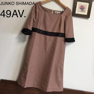 ジュンコシマダ(JUNKO SHIMADA)の【美品】49AV. デザインワンピース(ひざ丈ワンピース)