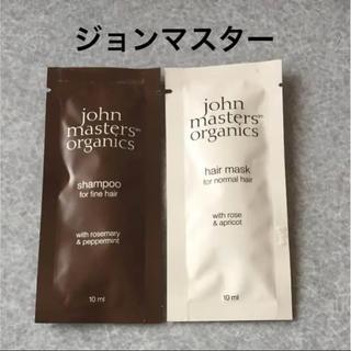 ジョンマスターオーガニック(John Masters Organics)のジョンマスター シャンプー・ヘアマスク サンプルセット(サンプル/トライアルキット)