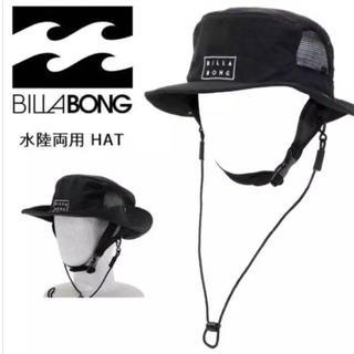 ビラボン(billabong)のSALE価格♡  ビラボンBILLABONG 水陸両用サーフハット BLACK(サーフィン)