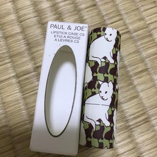 ポールアンドジョー(PAUL & JOE)のリップスティックケース(口紅)