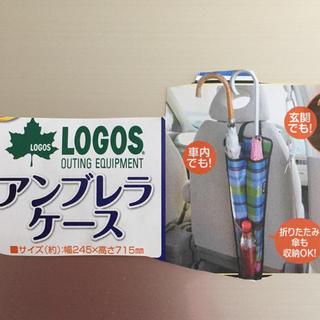 ロゴス(LOGOS)の[新品]  アンブレラケース  車内用(車内アクセサリ)