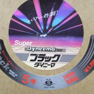 新品YGKよつあみ ダイニーマブラック 5.6号セット(釣り糸/ライン)