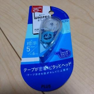 プラス(PLUS)の人気 修正テープ ❇️ PLUS ホワイパー ❇️ 新品 未使用(消しゴム/修正テープ)